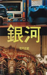 <B>銀河 (signed)</B> <BR>佐内正史 | Masafumi Sanai