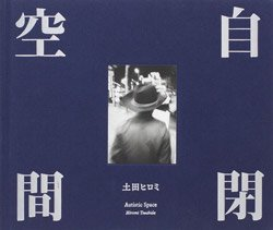 <B>自閉空間 | Autistic Space (signed)</B> <BR>土田ヒロミ | Tsuchida Hiromi