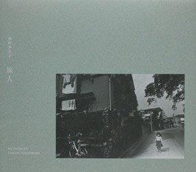 <B>旅人 | My Journey (Ryojin)</B> <BR>西村多美子 | Tamiko Nishimura
