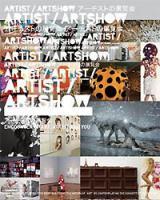 Artist/Artshow: Inside Contemporary Artshow Culture