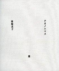 <B>アオノニマス 廻</B> <BR>柿崎真子 I Masako Kakizaki