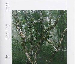 <B>アオノニマス 肺</B> <BR>柿崎真子 I Masako Kakizaki