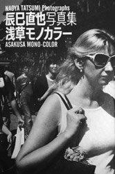 <B>浅草モノカラー | Asakusa Mono-Color</B> <BR>辰巳直也 | Naoya: Tatsumi