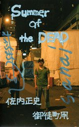 <B>Summer of the DEAD (signed)</B> <BR>佐内正史 | Masafumi Sanai <BR>御徒町凧 | Kaito Okachimachi