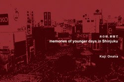<B>あの頃、新宿で | memories of younger days in Shinjuku</B> <BR>尾仲浩二 | Koji Onaka
