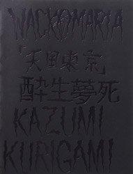 <B>天国東京</B><BR>操上和美 | Kazumi Kurigami