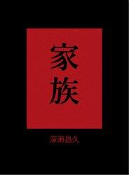 <B>Family | 家族</B> <BR>Masahisa Fukase | 深瀬昌久