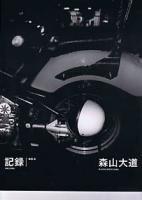 森山大道 (Daido Moriyama): 記録 NO.6