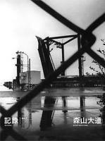 森山大道 (Daido Moriyama): 記録 NO.7