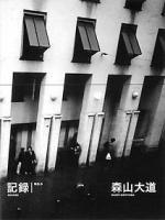 森山大道 (Daido Moriyama): 記録 NO.9