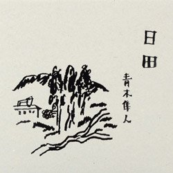 <B>日田 | HITA</B> <br>青木隼人 | AOKI, hayato