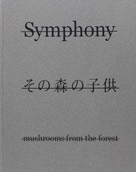 <B>Symphony その森の子供 (ハードカバー)</B> <BR>ホンマタカシ | Takashi Homma