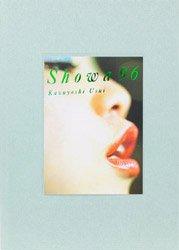 <B>昭和96年 | Showa 96</B> <BR>薄井一議  | Kazuyoshi Usui
