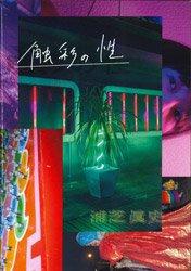 <B>触彩の性</B> <BR>浦芝眞史 | Masashi Urashiba