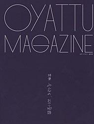 <B>OYATTU magazine| おやつマガジン 創刊号: 「みんなの、おやつ物語」</B>