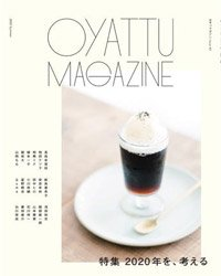 <B>OYATTU magazine| おやつマガジン 2号「2020年を、考える」</B>