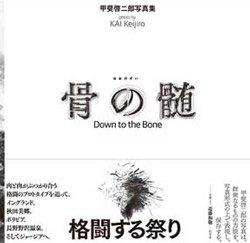 <B>骨の髄 / Down to the Bone (signed)</B><br>甲斐啓二郎 | Keijiro Kai