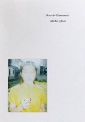 <B>Midday Ghost</B> <BR>濱本奏 | Kanade Hamamoto
