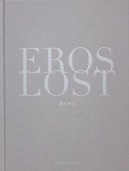 <B>Eros Lost</B> <BR>倉田精二 | Seiji Kurata