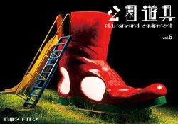 <B>公園遊具 vol.6</B> <BR>木藤富士夫 | Fujio Kito
