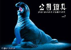 <B>公園遊具 vol.7</B> <BR>木藤富士夫 | Fujio Kito