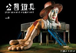 <B>公園遊具 vol.8</B> <BR>木藤富士夫 | Fujio Kito