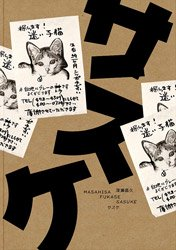<B>サスケ(トートバック付)</B> <BR>深瀬昌久 | Masahisa Fukase