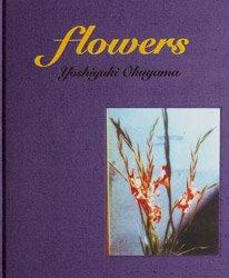 <B>Flowers (Signed)</B> <BR>奥山由之 | Yoshiyuki Okuyama