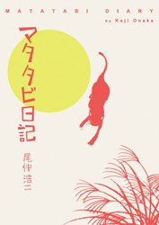 <B>マタタビ日記 (Signed)</B> <BR>Koji Onaka | 尾仲浩二