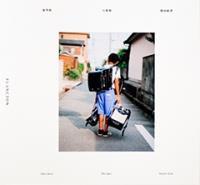 浅田政志: 通学路  三重県