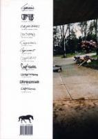 Capricious Magazine #9
