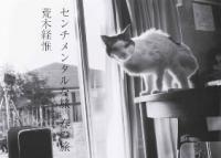 荒木経惟: センチメンタルな旅 春の旅 (Nobuyoshi Araki: Sentimental Journey, Spring Journey)