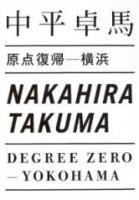 中平卓馬: 原点復帰−横浜 (Takuma Nakahira: Degree Zero - Yokohama)