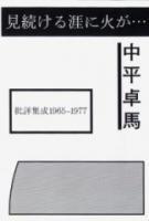 中平卓馬: 見続ける涯に火が… 批評集成1965-197(Takuma Nakahira)