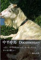 中平卓馬(Takuma Nakahira): Documentary