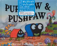 JIM WOODRING: Pupshaw & Pushpaw: ポップショウ&プッシュポウ