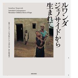 ジョナサン ドーゴヴニク: ルワンダ ジェノサイドから生まれて