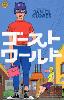 ダニエル・クロウズ: ゴーストワールド 日本語版