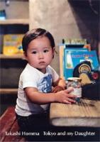 Takashi Homma: Tokyo and my Daughter