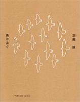 羽田誠: 鳥は泳ぐ / Hada Makoto: The bird swims
