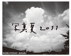 荒木経惟: 写真夏 2011 (Nobuyoshi Araki: Shamanatsu 2011)