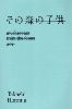 ホンマタカシ: その森の子供 [Takashi Homma: Mushrooms From The Forest 2011] (ブルー)