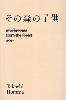 ホンマタカシ: その森の子供 [Takashi Homma: Mushrooms From The Forest 2011] (ベージュ)