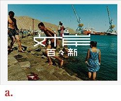 百々新: 対岸 | Arata Dodo: Taigan (表紙a.)
