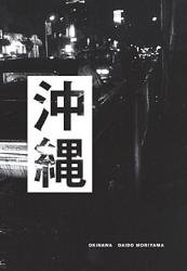 森山大道: 沖縄 | Daido Moriyama: Okinawa