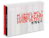 Michael Wolf: Hong Kong Inside Outside