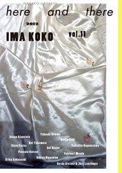 here and there vol.11:  2012IMA KOKO