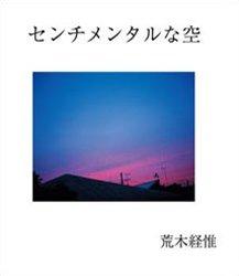 荒木経惟: センチメンタルな空 (Nobuyoshi Araki: Sentimental Sky)