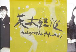 <B>To the Past</B><BR>Nobuyoshi Araki | 荒木経惟