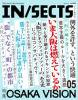 IN/SECTS Vol.005